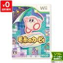 Wii ウィー 毛糸のカービィ ソフト ニンテンドー 任天堂 Nintendo 中古 4902370518474 送料無料 【中古】