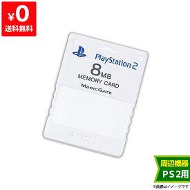 PS2 プレステ メモリーカード 8MB セラミック・ホワイト プレイステーション2 PlayStation2 SONY 純正 中古 4948872410298 送料無料 【中古】