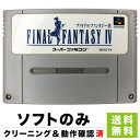 スーパーファミコン スーファミ ファイナルファンタジ4 FFIV FF4 ソフト SFC ニンテンドー 任天堂 NINTENDO 【中古】 …