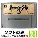スーパーファミコン スーファミ ロマンシング サ・ガ3 ソフト SFC ニンテンドー 任天堂 NINTENDO 【中古】 4961012956…
