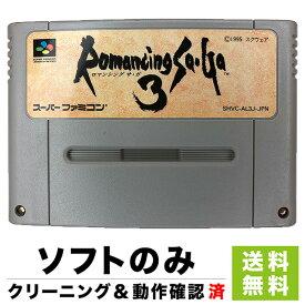 スーパーファミコン スーファミ ロマンシング サ・ガ3 ソフト SFC ニンテンドー 任天堂 NINTENDO 【中古】 4961012956029 送料無料