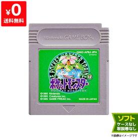 GB ゲームボーイ ソフトのみ ポケットモンスター 緑 ポケモン GAMEBOY 箱取説なし ニンテンドー 任天堂 Nintendo 【中古】