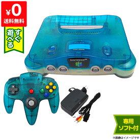 64 ゲーム 本体 任天堂64 ニンテンドー64 NINTENDO64 クリアブルー すぐに遊べるセット 4902370504484 【中古】