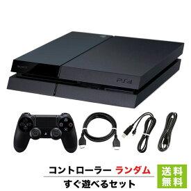PS4 プレステ4 プレイステーション4 本体 500GB ジェット・ブラック CUH-1000AB01 すぐ遊べるセット 純正 コントローラー ランダム【中古】