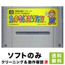 スーファミ スーパーファミコン スーパーマリオコレクション ソフトのみ ソフト単品 Nintendo 任天堂 ニンテンドー 中…