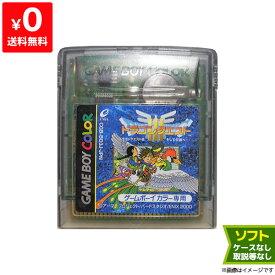 GBC ゲームボーイカラー ソフトのみ ドラゴンクエスト3そして伝説へ・・・ ドラクエIII GAMEBOY 箱取説なし Nintendo 任天堂 ニンテンドー 【中古】