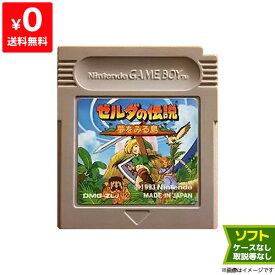 GB ゲームボーイ ソフトのみ ゼルダの伝説 夢をみる島 GAMEBOY 箱取説なし Nintendo 任天堂 ニンテンドー 【中古】