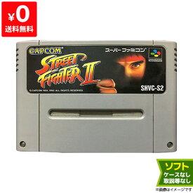 スーファミ スーパーファミコン ストリートファイター2 ソフトのみ ソフト単品 Nintendo 任天堂 ニンテンドー 中古 4976219044424 送料無料 【中古】
