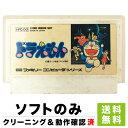 ファミコン ドラえもん ソフトのみ ソフト単品 Nintendo 任天堂 ニンテンドー 中古 4988607000196 送料無料 【中古】