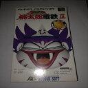 スーファミ スーパーファミコン スーパー桃太郎電鉄3 スーパー桃太郎電鉄III ソフトのみ ソフト単品 Nintendo 任天堂 …