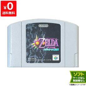 64 ニンテンドー64 ゼルダの伝説ムジュラの仮面 ソフトのみ ソフト単品 Nintendo64 任天堂64 4902370504644 【中古】