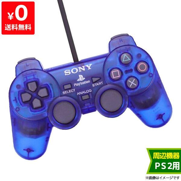 PS2 プレステ2 プレイステーション2 アナログコントローラ デュアルショック2 DUALSHOCK 2 オーシャン・ブルー コントローラー 中古 4948872800129 送料無料