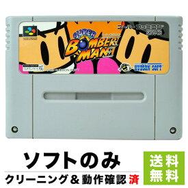 スーファミ スーパーファミコン スーパーボンバーマン SFC ソフトのみ ソフト単品 Nintendo 任天堂 ニンテンドー 【中古】 4988607000547