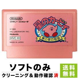 ファミコン FC 星のカービィ 夢の泉の物語 SFC ソフトのみ ソフト単品 Nintendo 任天堂 ニンテンドー 中古 4902370501643 送料無料 【中古】