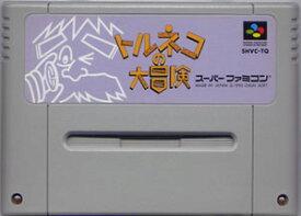 スーファミ スーパーファミコン トルネコの大冒険 不思議のダンジョン SFC ソフトのみ ソフト単品 Nintendo 任天堂 ニンテンドー 中古 4932345932028 送料無料 【中古】