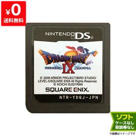 DS ニンテンドーDS ドラゴンクエスト9 星空の守り人 ドラクエ9 ドラゴンクエストIX ソフトのみ ソフト単品 Nintendo 任天堂 ニンテンドー 中古 9784569545967 送料無料 【中古】
