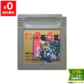 GB ゲームボーイ ソフトのみ 魔界塔士Sa・Ga サガ 箱取説なし Nintendo 任天堂 ニンテンドー 【中古】