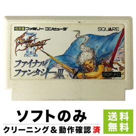 ファミコン FC ファイナルファンタジーIII FF3 ファイナルファンタジー3 ソフトのみ ソフト単品 Nintendo 任天堂 ニンテンドー 中古 4961012901012 送料無料 【中古】