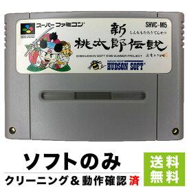 スーファミ スーパーファミコン SFC 新桃太郎伝説 ソフトのみ ソフト単品 Nintendo 任天堂 ニンテンドー 中古 4988607000592 送料無料 【中古】