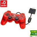 PS2 プレステ2 デュアルショック2 アナログコントローラ DUALSHOCK2 クリムゾンレッド コントローラー プレイステーシ…