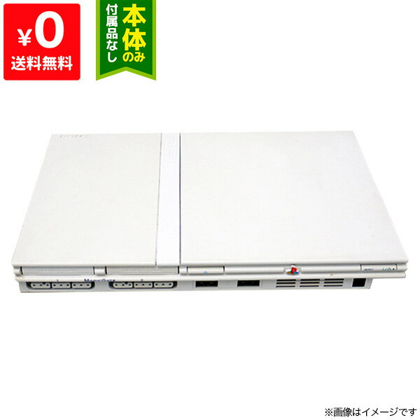 PS2 セラミックホワイト 白 SCPH-79000CW プレステ2 本体 のみ PlayStation2 SONY ソニー 【中古】 4948872411486 送料無料