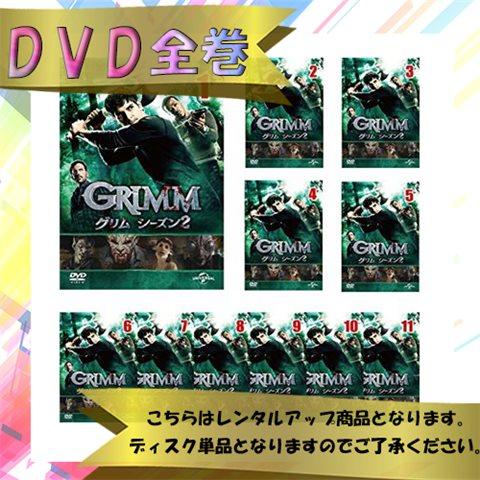 GRIMM/グリム シーズン2 全11巻 セット まとめ売り 中古 レンタルアップ 送料無料