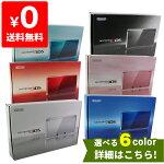 【送料無料】ニンテンドー3DS本体中古付属品完備完品選べる6色【中古】