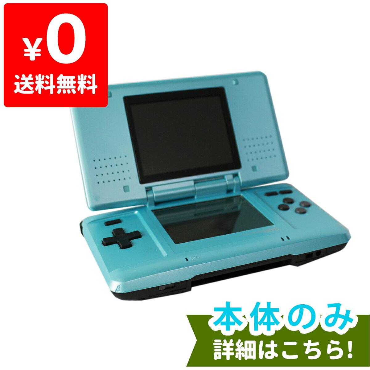 DS ニンテンドーDS ニンテンドーDS ターコイズブルー 本体のみ 本体単品 Nintendo 任天堂 ニンテンドー 中古 4902370509915 送料無料 【中古】