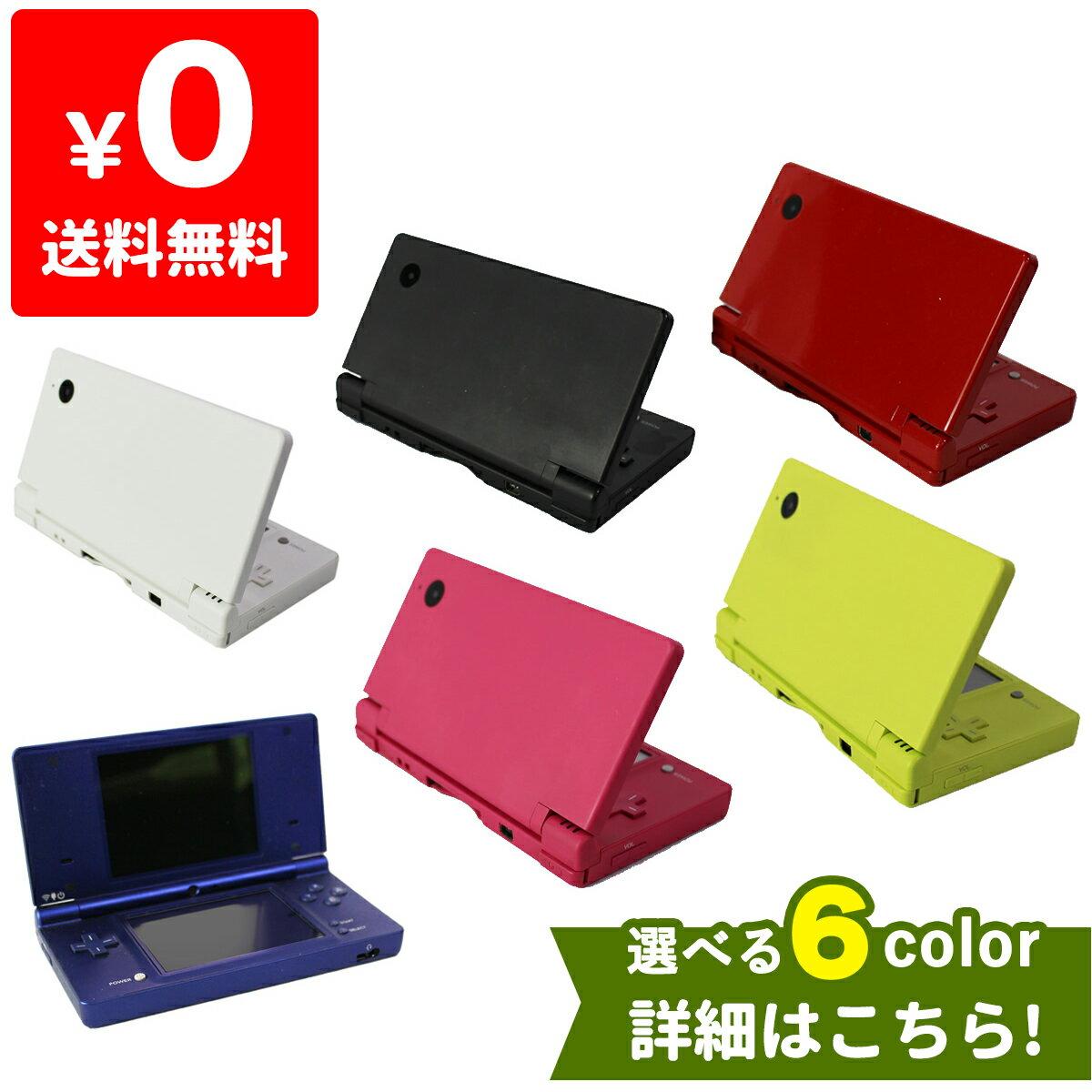 DSi ニンテンドーDSi 本体 タッチペン付 選べる6色 任天堂 【中古】 4902370517170 送料無料
