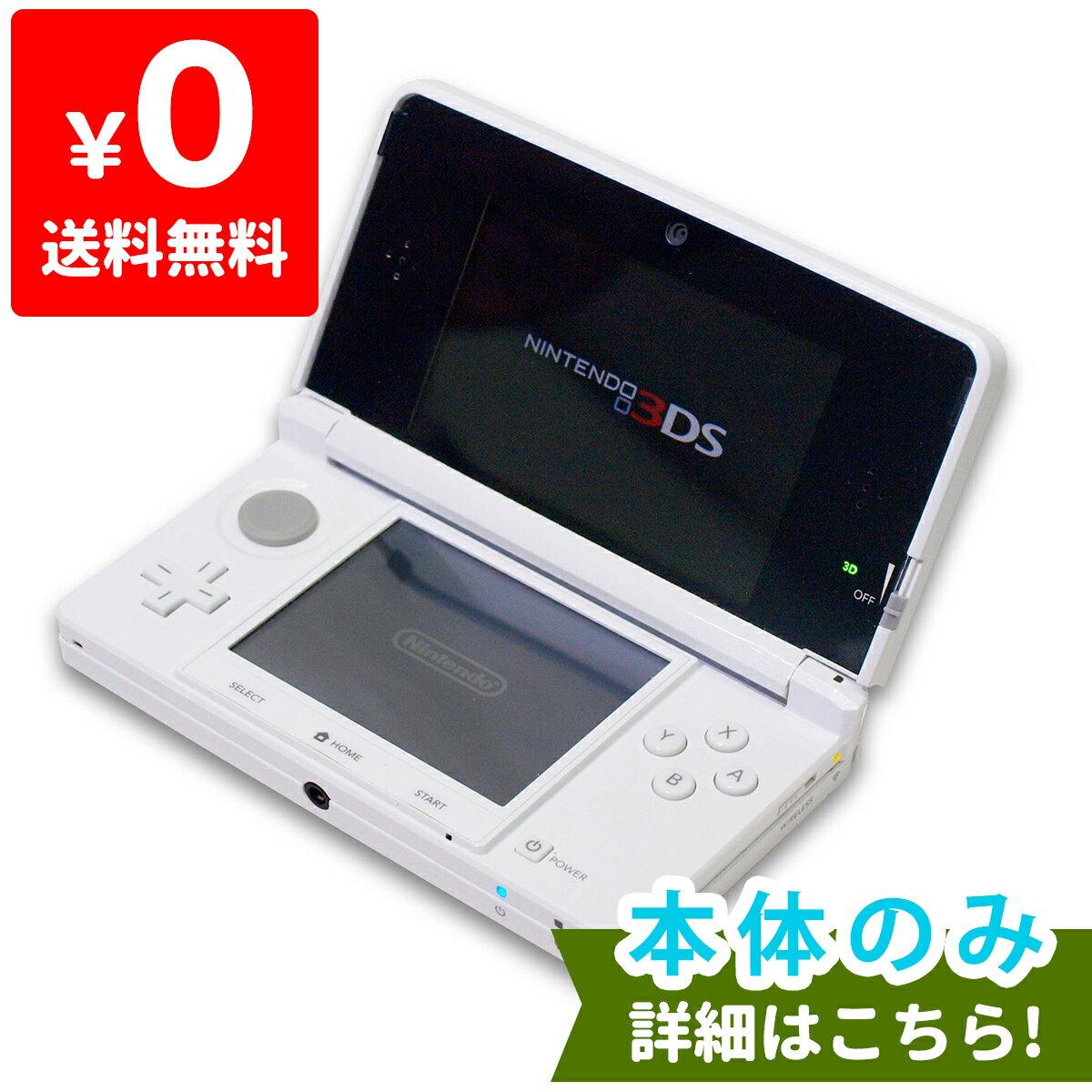 3DS ニンテンドー3DS ピュアホワイト 本体のみ タッチペン付き Nintendo 任天堂 ニンテンドー 中古 4902370520798 送料無料 【中古】