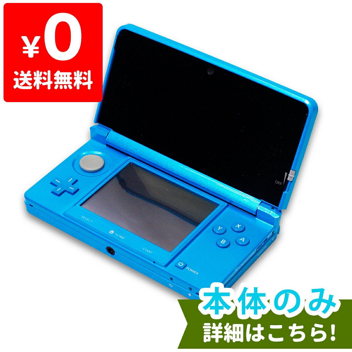 3DS ニンテンドー3DS ライトブルー(CTR-S-BDBA) 本体のみ タッチペン付き Nintendo 任天堂 ニンテンドー 中古 4902370520514 送料無料 【中古】