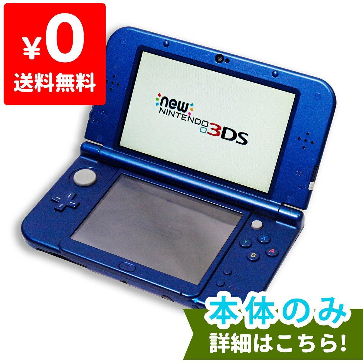 New3DSLL New ニンテンドー3DS LL メタリックブルー(RED-S-BAAA) 本体のみ タッチペン付き Nintendo 任天堂 ニンテンドー 中古 4902370522174 送料無料 【中古】