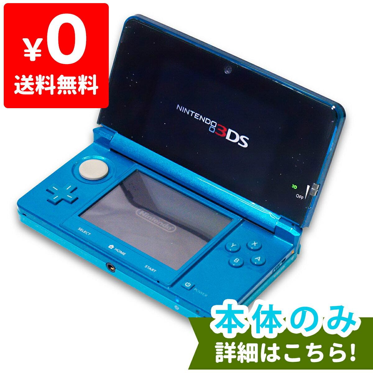 3DS 本体 アクアブルー メーカー生産終了 ニンテンドー 任天堂 NINTENDO ゲーム機 【中古】 4902370518764 送料無料