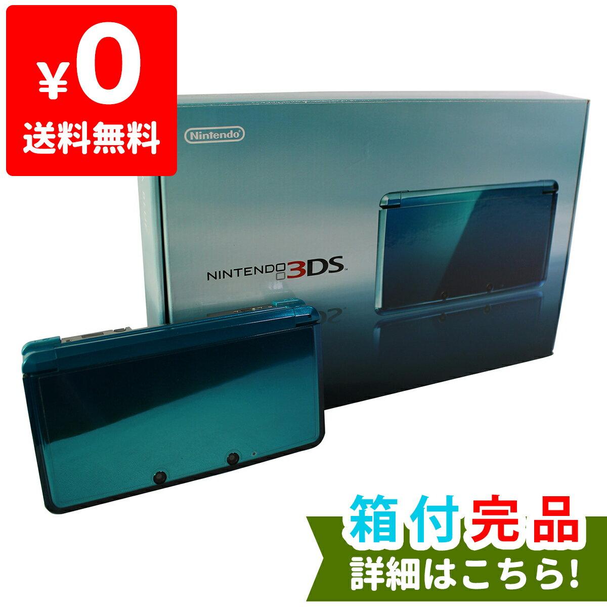 3DS ニンテンドー3DS アクアブルーCTR-S-BAAA 本体 完品 外箱付き Nintendo 任天堂 ニンテンドー 中古 4902370518764 送料無料 【中古】