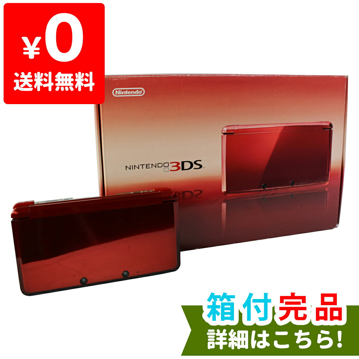 3DS 本体 フレアレッド ニンテンドー 任天堂 NINTENDO ゲーム機 中古 4902370519013 送料無料 【中古】