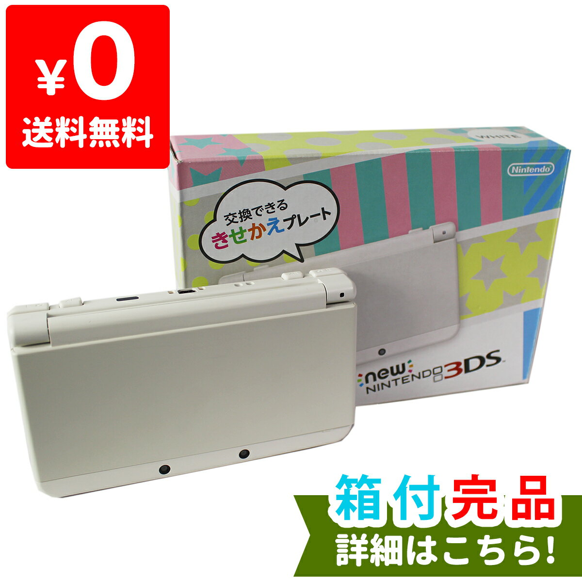 New3DS New ニンテンドー3DS ホワイト(KTR-S-WAAA) 本体 完品 外箱付き Nintendo 任天堂 ニンテンドー 中古 4902370522150 送料無料 【中古】