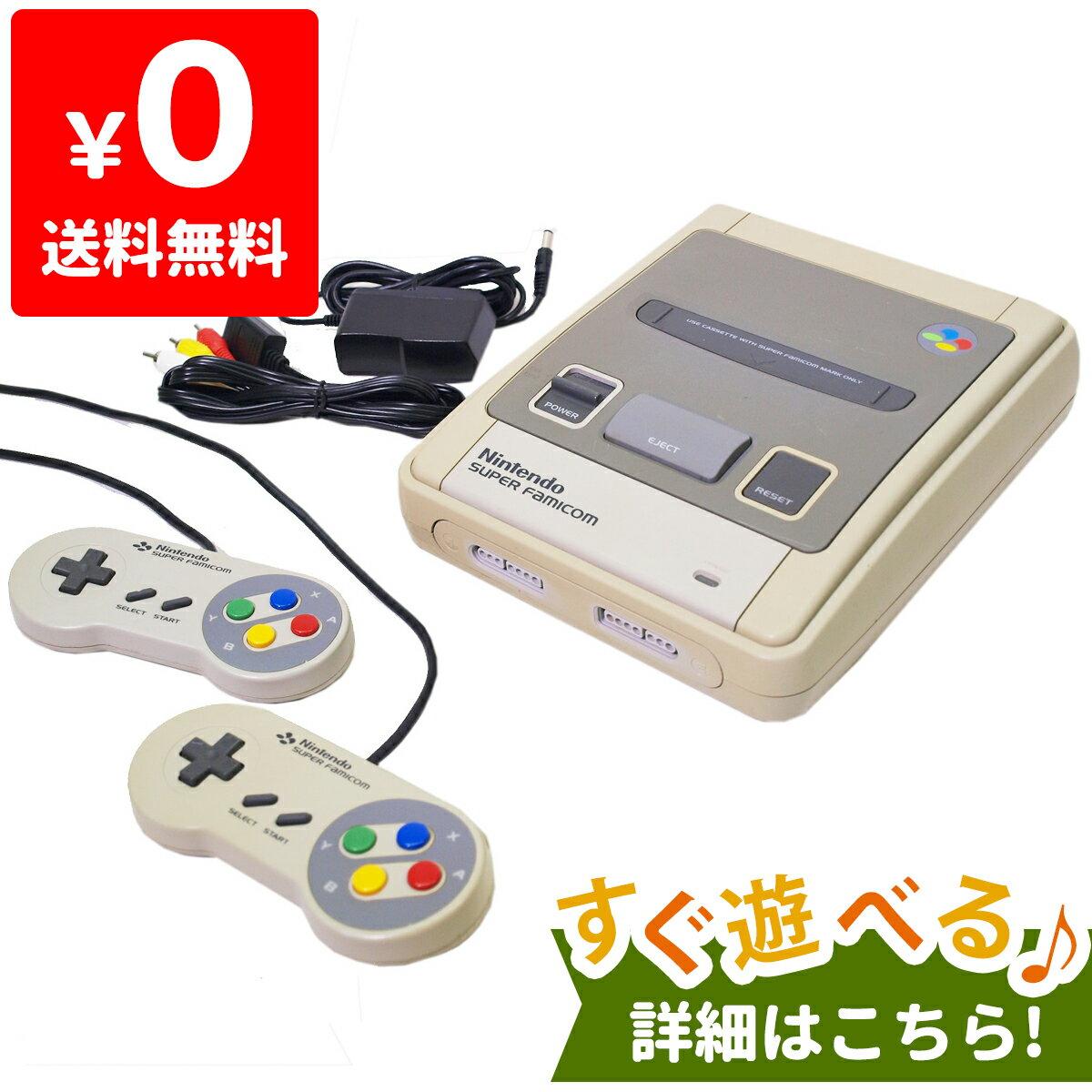 【送料無料】【中古】SFC スーパーファミコン コントローラー2個付き 本体 すぐ遊べるセット 4902370501148