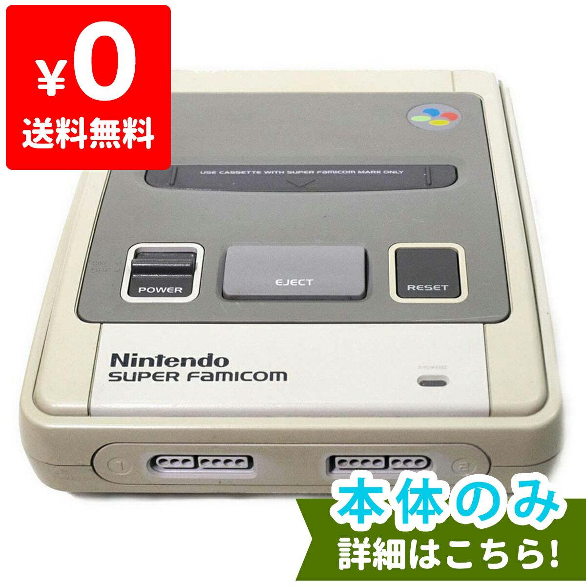 スーパーファミコン スーファミ SFC 本体のみ ニンテンドー 任天堂 Nintendo 中古 4902370501148 送料無料