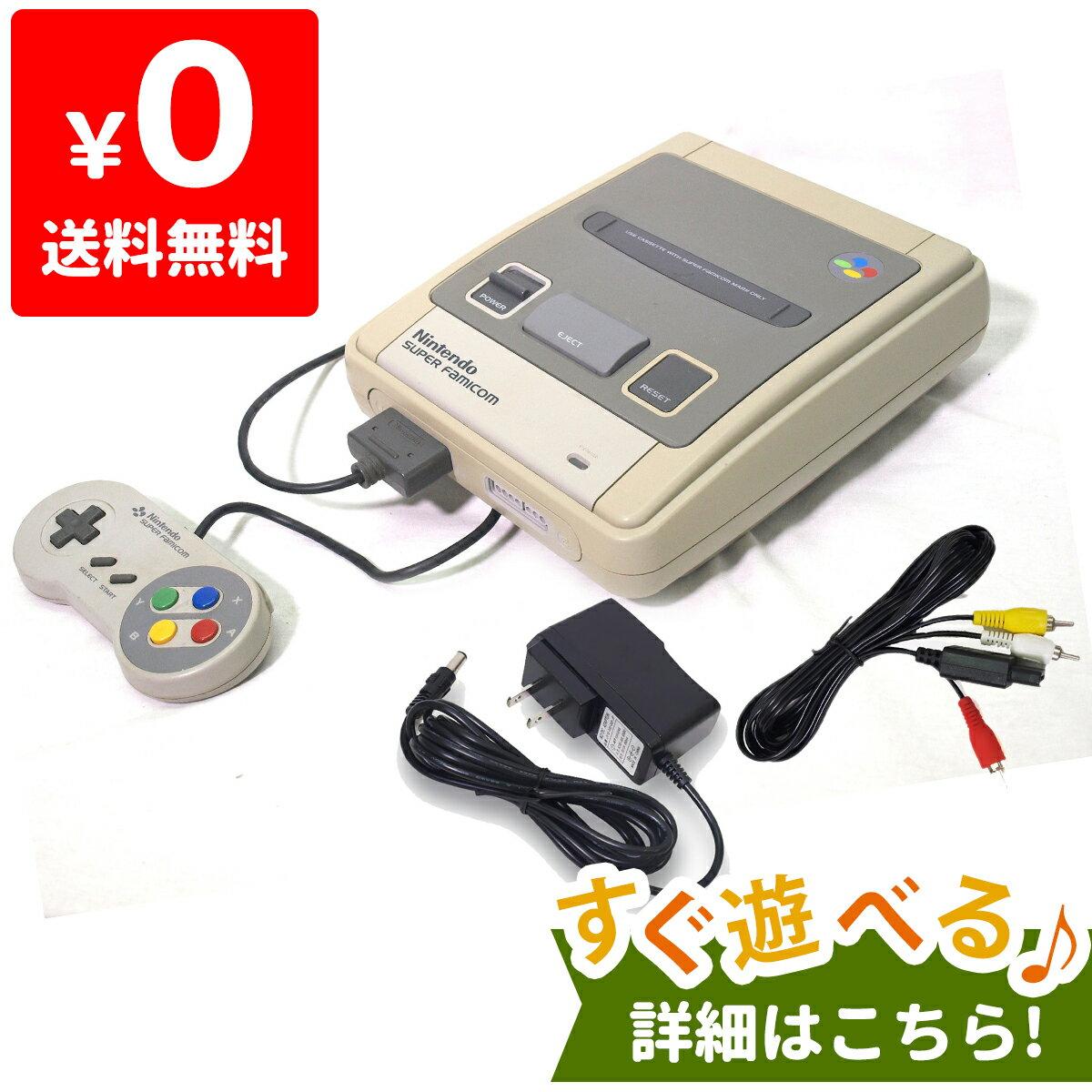 スーパーファミコン SFC スーファミ 本体 中古 すぐに遊べるセット Nintendo 任天堂 ニンテンドー 4902370501148 送料無料