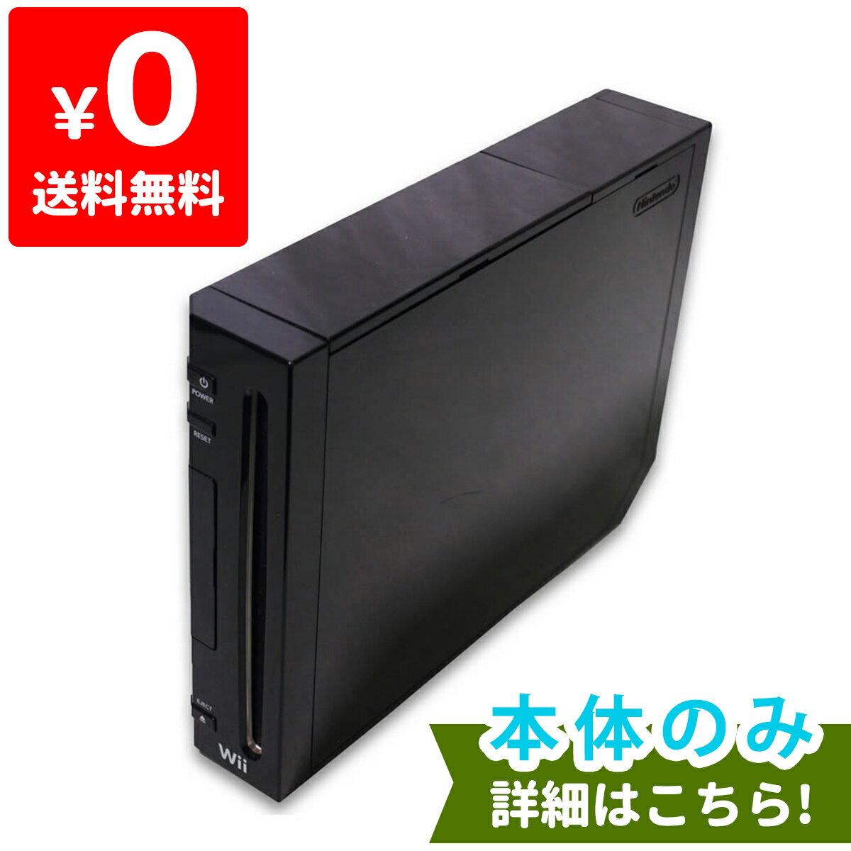 Wii ウィー 本体のみ クロ 黒 ニンテンドー 任天堂 Nintendo 中古 4902370517811 送料無料 【中古】