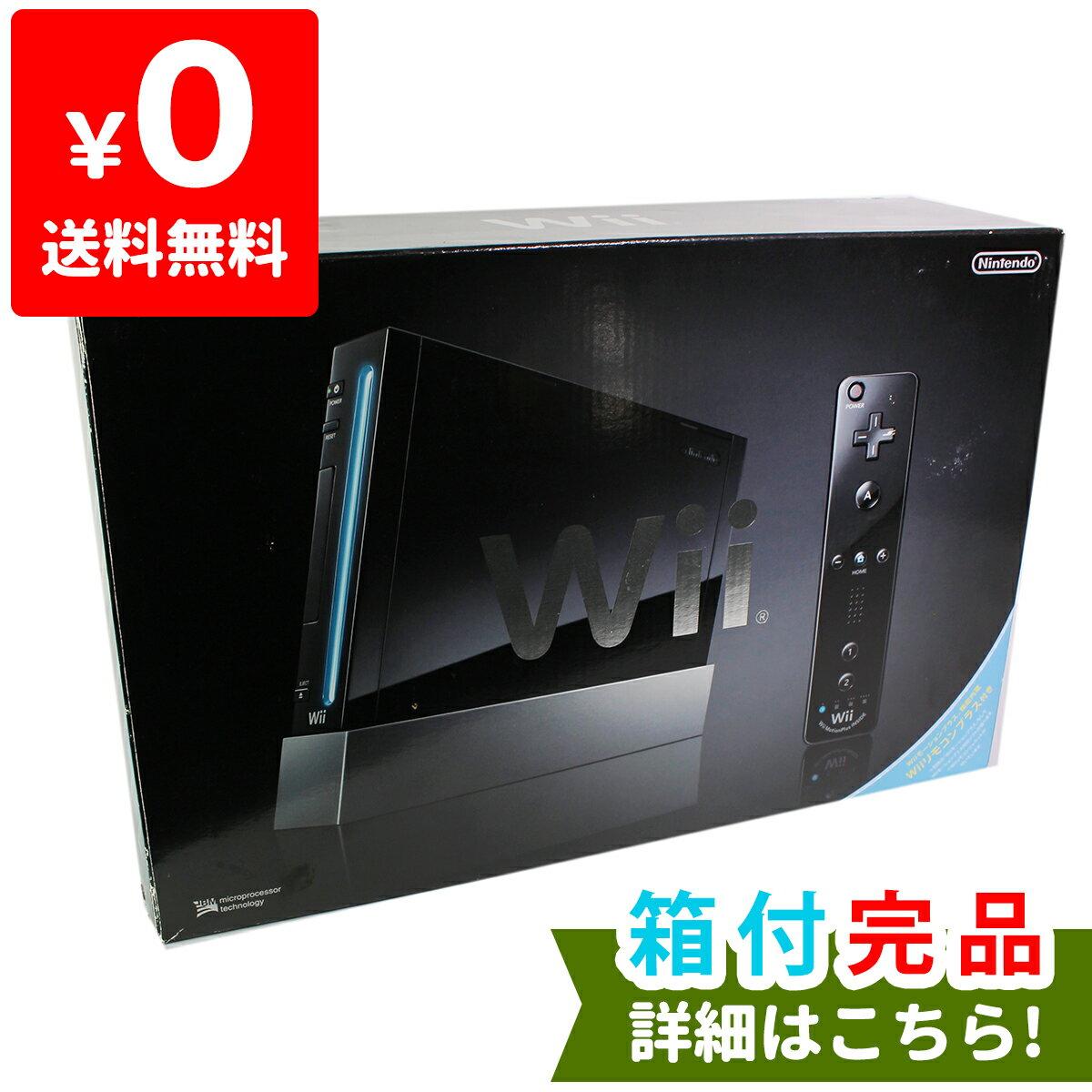 Wii ニンテンドーWii 本体 クロ 黒 Wiiリモコン 同梱 本体 完品 外箱付き 任天堂 ニンテンドー 中古 4902370517811 送料無料