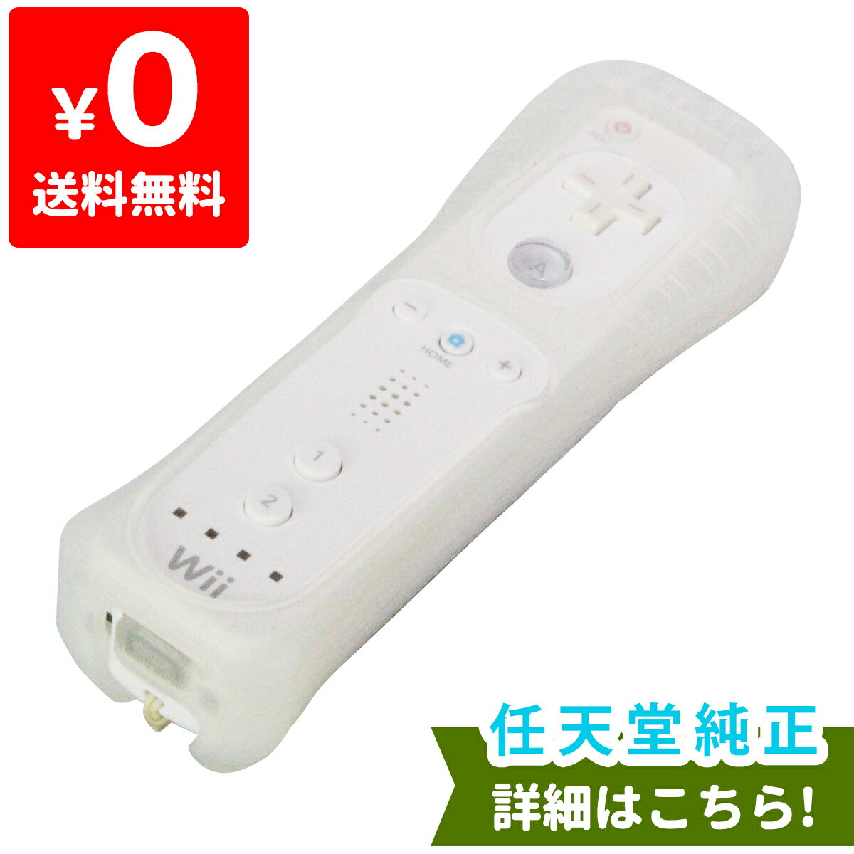 Wii ニンテンドーWii Wiiリモコン (シロ) (「Wiiリモコンジャケット」同梱) 周辺機器 Nintendo 任天堂 ニンテンドー 中古 4902370516241 送料無料