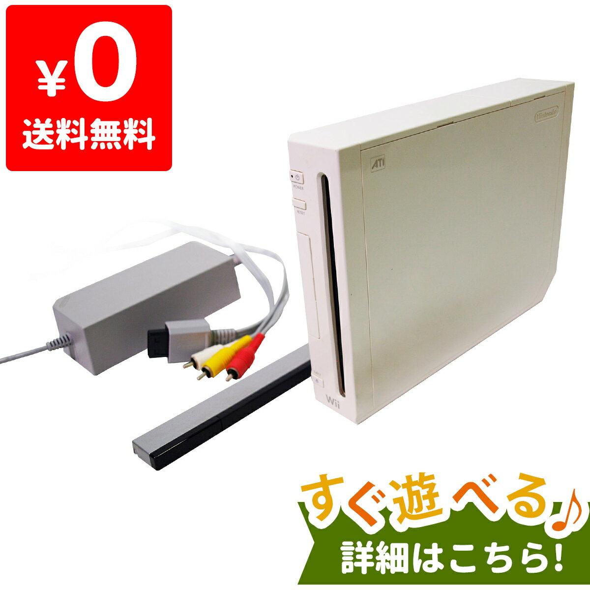 Wii ウィー ニンテンドーWii 本体 中古 白 シロ 4点セット Nintendo 任天堂 ニンテンドー 4902370516227 送料無料 【中古】