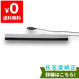 Wii センサーバー 純正 ニンテンドー 任天堂 Nintendo 中古 4902370519914 送料無料 【中古】