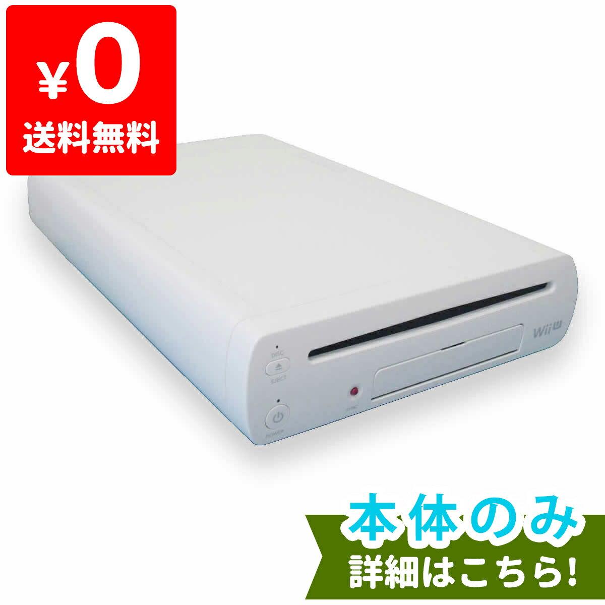 WiiU ニンテンドーWiiU Wii U ベーシックセット本体のみ 本体単品 Nintendo 任天堂 ニンテンドー 中古 4902370519877 送料無料 【中古】