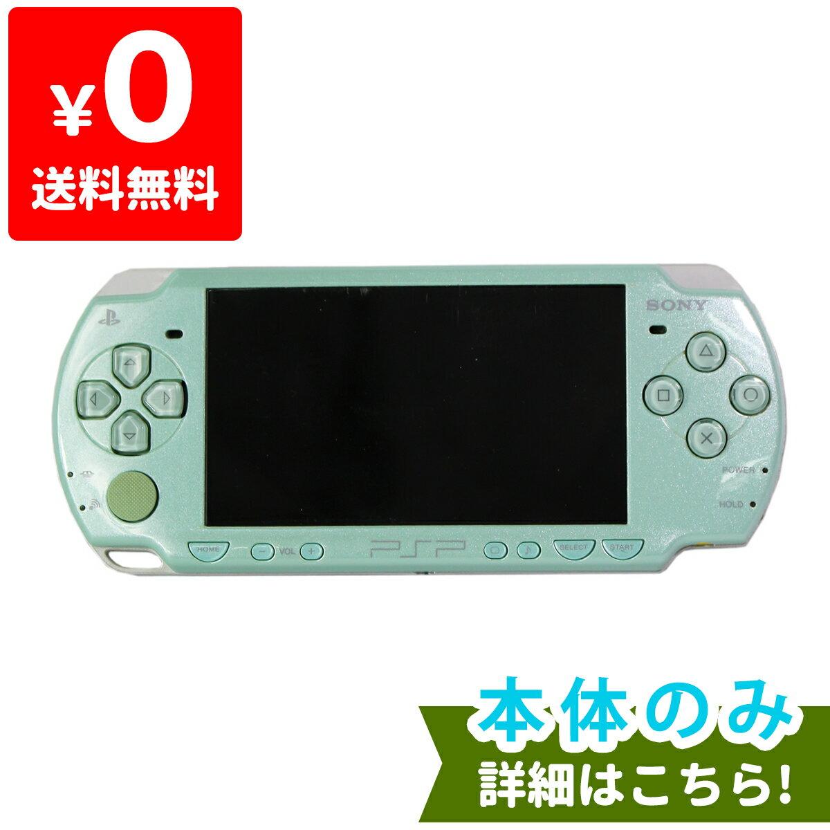 PSP PSP-2000 PSP2000 ミント グリーン 本体のみ 本体単品 プレイステーションポータブル SONY ソニー 中古 4948872411561 送料無料