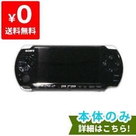 【送料無料】PSP 1000 PSP-1000 本体のみ ブラック 黒 PlayStationPortable SONY ソニー 中古 4948872410670【中古】