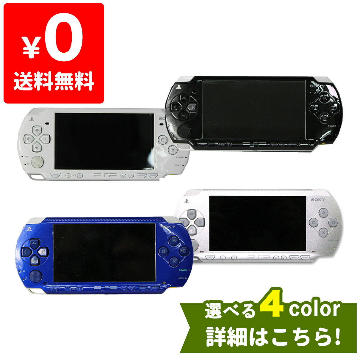 PSP-1000 プレイステーション・ポータブル 本体 すぐ遊べるセット 選べる4色 PlayStationPortable SONY ソニー 中古 4948872410670 送料無料