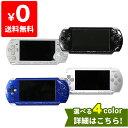 PSP-1000 プレイステーション・ポータブル 本体 すぐ遊べるセット 選べる4色 PlayStationPortable SONY ソニー 中古 4…