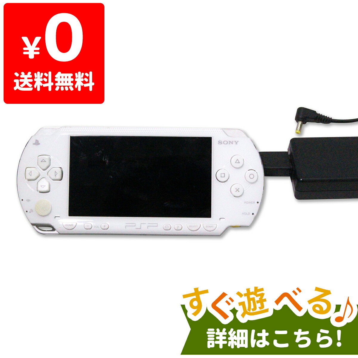 PSP 1000 セラミック・ホワイト (PSP-1000CW) 本体 すぐ遊べるセット PlayStationPortable SONY ソニー 中古 4948872411219 送料無料 【中古】
